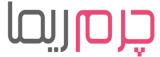 گالری چرم ریما | فروشگاه آنلاین محصولات چرمی راما